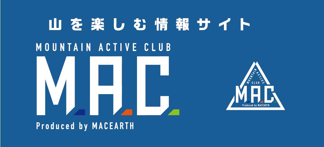 山を楽しむ情報サイト M.A.C.