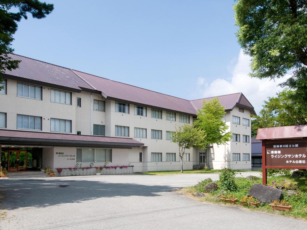 裏磐梯ライジングサンホテル(旧ホテル白雲荘) マックアースネイチャースクール裏磐梯校